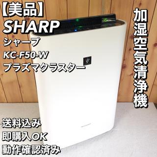 シャープ(SHARP)の【美品】SHARP シャープ 加湿空気清浄機 KC-F50-W(空気清浄器)