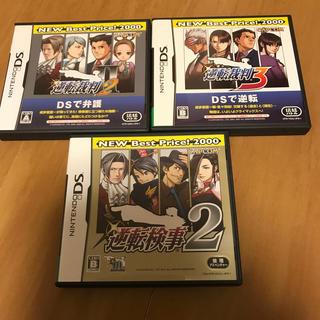 ニンテンドウ(任天堂)の逆転裁判2・3  逆転検事2  3本セット(携帯用ゲームソフト)