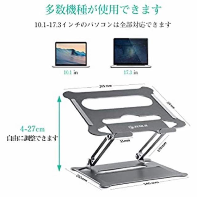 ZENLO 折り畳み式ノートパソコンスタンド  アルミ製 スマホ/家電/カメラのPC/タブレット(PC周辺機器)の商品写真