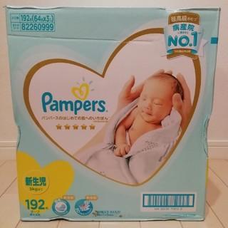 ピーアンドジー(P&G)の【新生児 テープ】パンパース はじめての肌へのいちばん 192枚(64枚×3)(ベビー紙おむつ)