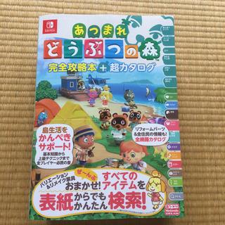 ニンテンドウ(任天堂)のあつまれどうぶつの森完全攻略本+超カタログ 新品未開封(ゲーム)