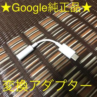 アンドロイド(ANDROID)の★純正品★ Google pixel  変換アダプタ タイプC イヤホン USB(ストラップ/イヤホンジャック)