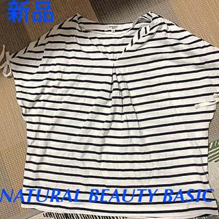 ナチュラルビューティーベーシック(NATURAL BEAUTY BASIC)の【新品】NATURAL BEAUTY BASIC ボーダー Tシャツ トップス(Tシャツ(半袖/袖なし))