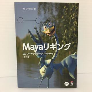 【改訂版】Mayaリギング 正しいキャラクターリグの作り方 改訂版(コンピュータ/IT)