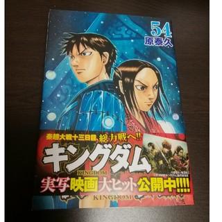 新品 キングダム 54巻(青年漫画)