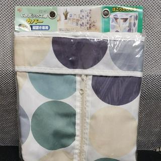 アイリスオーヤマ(アイリスオーヤマ)のCBボックス用カバー 縦置き専用(ケース/ボックス)