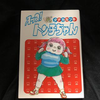 「オッス!トン子ちゃん」 タナカナツキ作(少年漫画)