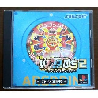 プレイステーション(PlayStation)の必殺パチンコステーション ぷち2 アレジン(家庭用ゲームソフト)