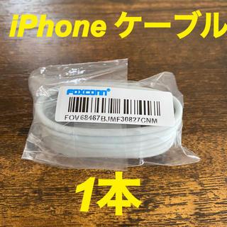 アイフォーン(iPhone)のiPhone ケーブル 充電器 1本(バッテリー/充電器)