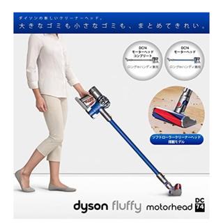 ダイソン(Dyson)のダイソン Dyson Fluffy (掃除機)