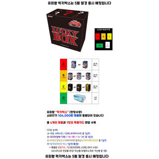 コナミ(KONAMI)の遊戯王 chmm様専用 未開封 ラッキーボックス2ボックス(Box/デッキ/パック)