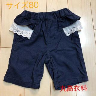 丸高衣料☆デニム フリル付きハーフパンツ サイズ80(パンツ)