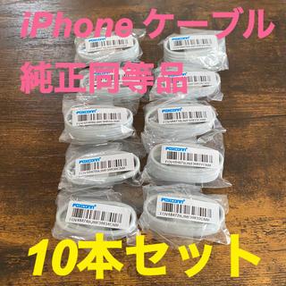 アイフォーン(iPhone)のiPhone ケーブル 充電器 10本(バッテリー/充電器)