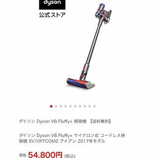 ダイソン(Dyson)の保証付 ダイソン SV10FFCOM2  「Dyson V8 Fluffy+」 (掃除機)