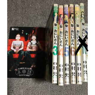 コウダンシャ(講談社)の聖☆おにいさん 3-10 映画入場者特典冊子非売品 バラ売り(その他)