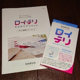 ロイテリ 30粒入(30日分)(口臭防止/エチケット用品)