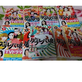 タラレバ娘全巻 恋バナ全巻 青空エール1巻〜5巻まとめ売り(全巻セット)