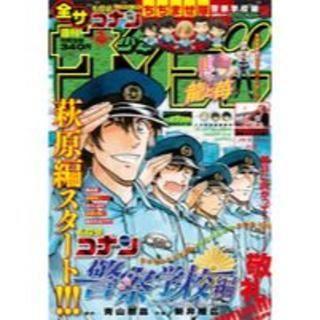 週刊少年サンデー 2020年6月4日 27・28号(漫画雑誌)