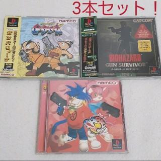 プレイステーション(PlayStation)のバイオハザードガンサバイバー、ガンバリィーナ、オーバキューン 3本セット!(家庭用ゲームソフト)