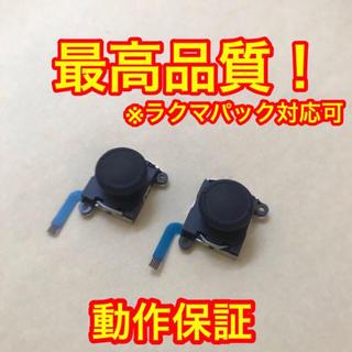 毎日発送! 【新品】Switchジョイコン用 スティック 2個 ジャンク修理(家庭用ゲーム機本体)