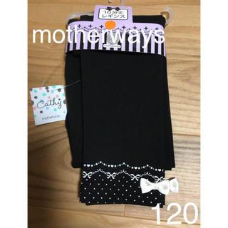 motherways - 新品♡motherways 10分丈レギンス ♡120cm 黒 リボン