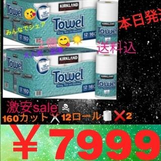 コストコ(コストコ)の最安値コストコキッチンペーパー12ロール×2個(日用品/生活雑貨)