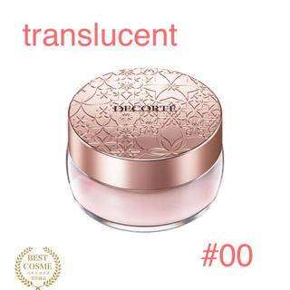 コスメデコルテ(COSME DECORTE)のコスメデコルテ💖フェイスパウダーパウダー 00 translucent 20g(フェイスパウダー)