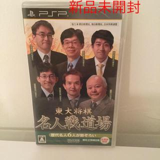 プレイステーションポータブル(PlayStation Portable)の東大将棋 名人戦道場 PSP(携帯用ゲームソフト)