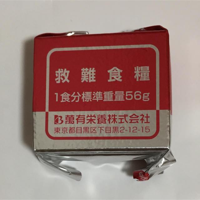 救難食糧 食品/飲料/酒の食品/飲料/酒 その他(その他)の商品写真