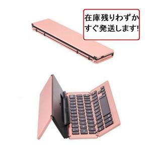 【新品】Bluetoothキーボード 折りたたみ式 ワイヤレス ローズゴールド