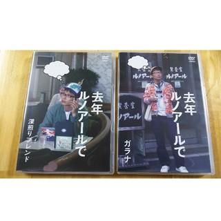 【DVD】星野源 去年ルノアールで 深煎りブレンド ガラナ(TVドラマ)