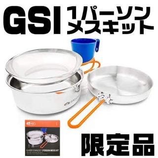 コールマン(Coleman)の新品 GSIステンレス クッカー セット 日本未発売 限定モデル(調理器具)