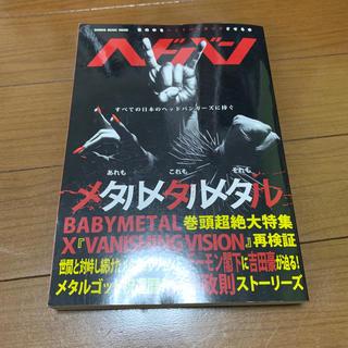 ベビーメタル(BABYMETAL)のヘドバン あれもメタルこれもメタルそれもメタル 創刊号(その他)