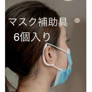 マスクの補助パーツ ピスセット イヤーフック シリコンイヤーフック  3双セット(日用品/生活雑貨)