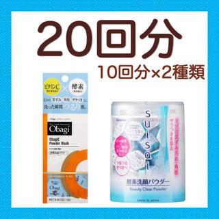 スイサイ(Suisai)の酵素洗顔パウダー 20回分 2種類(洗顔料)