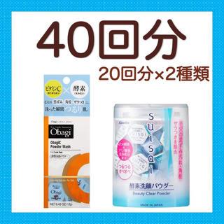 スイサイ(Suisai)の酵素洗顔パウダー 40回分 2種類(洗顔料)