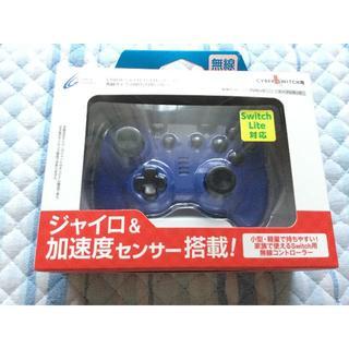 SWITCH用ジャイロコントローラーミニ ブルー 無線タイプ CYBER (その他)