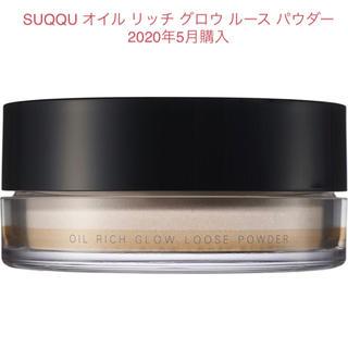 スック(SUQQU)のSUQQU オイル リッチ グロウ ルース パウダー  15g(フェイスパウダー)