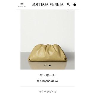 ボッテガヴェネタ(Bottega Veneta)のボッテガヴェネタ bottegaveneta ザポーチ タピオカ 大きいサイズ(クラッチバッグ)
