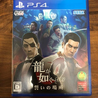 プレイステーション4(PlayStation4)の龍が如く0 誓いの場所 PS4(家庭用ゲームソフト)