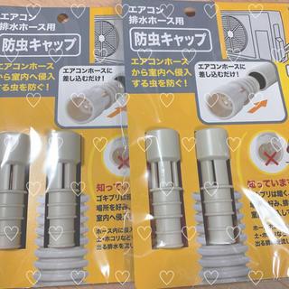 エアコン排水ホース用防虫キャップ  2個セット(日用品/生活雑貨)