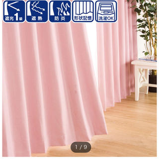 ニトリ(ニトリ)のニトリ 遮光1級カーテン ノーブル3 ローズ 約60cm×130cm(カーテン)