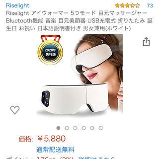 smart massager アイマスク アイマッサージ器(マッサージ機)