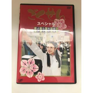 アラシ(嵐)のごくせんスペシャル「さよなら3年D組…ヤンクミ涙の卒業式」 DVD(TVドラマ)