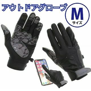 新品【スマホ対応】Mサイズ トレッキンググローブ 男女兼用(登山用品)