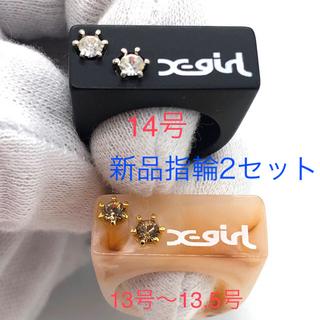 エックスガール(X-girl)のx-girlリング プラスチック2色セット13号〜14号(リング(指輪))