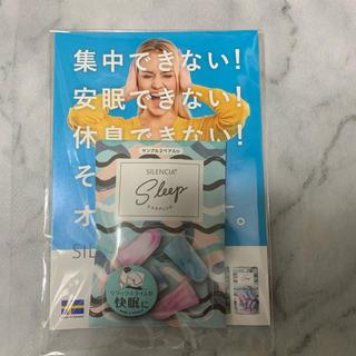 サイレンシア イヤープラグ 2ペア(日用品/生活雑貨)
