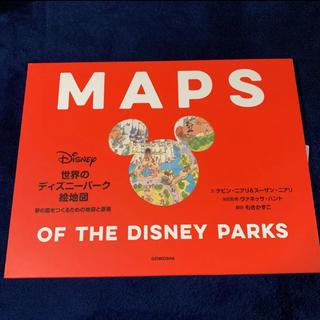 ディズニー(Disney)の世界のディズニーパーク絵地図 夢の国をつくるための地図と原画(アート/エンタメ)