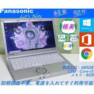 パナソニック(Panasonic)の極美>Let's CF-NX2 新品SSD480GB/8G/i5/Office(ノートPC)