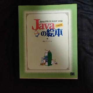Javaの絵本 Javaが好きになる9つの扉 増補改訂版(コンピュータ/IT)